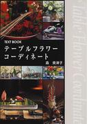 テーブルフラワーコーディネート Text book