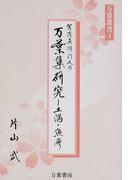 賀茂真淵門人の万葉集研究 土満・魚彦 (万葉叢書)