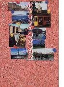 バアサンの海外旅日記