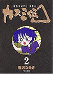 カスミ伝Δ(マガジンZKC) 2巻セット
