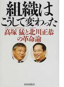 組織はこうして変わった 高塚猛と北川正恭の革命論