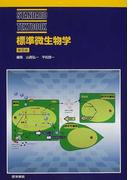 標準微生物学 第8版 (Standard textbook)
