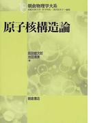 原子核構造論 (朝倉物理学大系)