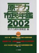 原子力市民年鑑 2002
