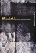 客家の女たち (新しい台湾の文学 現代台湾文学系列)