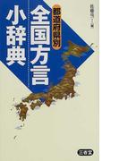 都道府県別全国方言小辞典