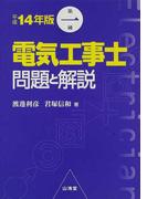 第一種電気工事士問題と解説 平成14年版