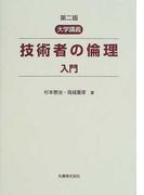 大学講義技術者の倫理入門 第2版
