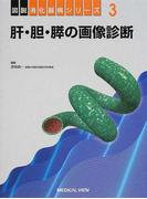 肝・胆・膵の画像診断 (図説消化器病シリーズ)
