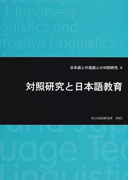 対照研究と日本語教育 (日本語と外国語との対照研究)