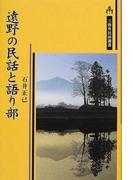 遠野の民話と語り部 (三弥井民俗選書)