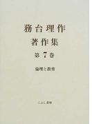 務台理作著作集 第7巻 倫理と教育