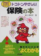 トコトンやさしい保険の本 (B&Tブックス 今日からモノ知りシリーズ)