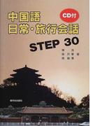 中国語日常・旅行会話STEP 30