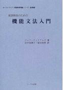 英語教師のための機能文法入門 (オーストラリアン英語教育理論シリーズ)