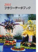 フラワーデータブック 2001