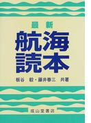 最新航海読本 改訂版