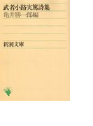 武者小路実篤詩集 改版 (新潮文庫)(新潮文庫)