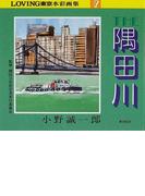 THE隅田川 川を描いて (LOVING東京水彩画集)