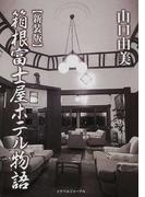 箱根富士屋ホテル物語 新装版