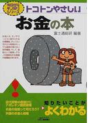 トコトンやさしいお金の本 (B&Tブックス 今日からモノ知りシリーズ)