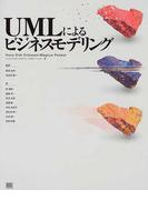 UMLによるビジネスモデリング