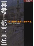 再考!都市再生 UFJ総研が提案する都市再生 (UFJI mook RD)