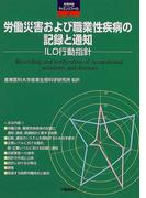労働災害および職業性疾病の記録と通知 ILO行動指針 (産業保健サイエンスファイル)