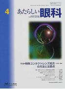 あたらしい眼科 Vol.19No.4(2002April) 特集・特殊コンタクトレンズ処方の方法と注意点