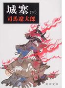 城塞 改版 下巻 (新潮文庫)(新潮文庫)