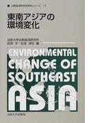 東南アジアの環境変化 (比較経済研究所研究シリーズ)