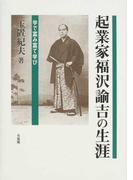 起業家福沢諭吉の生涯 学で富み富て学び