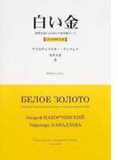 白い金 推理小説によるロシア語中級コース
