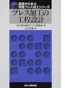 プレス加工の工程設計 (基礎から学ぶ実践プレス加工シリーズ)