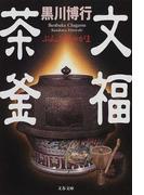 文福茶釜 (文春文庫)(文春文庫)
