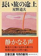 長い旅の途上 (文春文庫)(文春文庫)