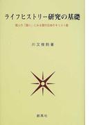 ライフヒストリー研究の基礎 個人の「語り」にみる現代日本のキリスト教