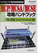 MCP/MCSA/MCSE攻略ハンドブック マイクロソフト認定技術資格試験 70−270:Windows XP Professional編