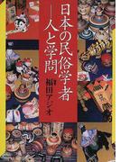 日本の民俗学者−−人と学問 (神奈川大学評論ブックレット)