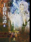 王都妖奇譚 6 (秋田文庫)(秋田文庫)