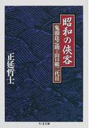 昭和の俠客 鬼頭良之助と山口組二代目 (ちくま文庫)(ちくま文庫)