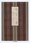 味覚日乗 (ちくま文庫)(ちくま文庫)