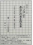 パソコンであなたの本を作る本 5万円で自分史、句集、歌集、詩集を作る (作る本シリーズ)