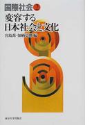 国際社会 2 変容する日本社会と文化