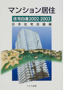 住宅白書 2002−2003 マンション居住