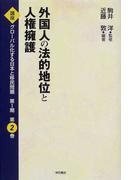 講座グローバル化する日本と移民問題 第1期第2巻 外国人の法的地位と人権擁護