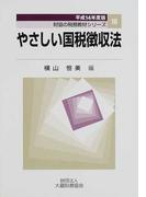 やさしい国税徴収法 平成14年度版 (財協の税務教材シリーズ)