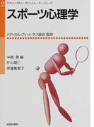 スポーツ心理学 (やさしいスチューデントトレーナーシリーズ)