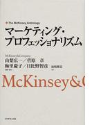 マーケティング・プロフェッショナリズム McKinsey & Company エクセレント・マーケターの思考技術 (The McKinsey anthology)