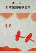 日本童謡唱歌全集 ピアノ伴奏